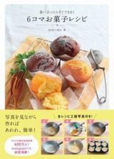 画像: 写真のとおりに進めていくだけ! 6コマの写真で作れる簡単お菓子レシピ