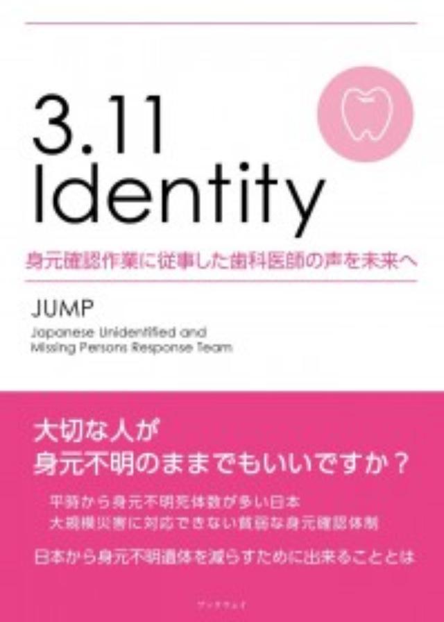 画像: 災害大国・日本から身元不明遺体を減らすために出来ることとは? 歯科医師が考える、身元確認作業の「これから」