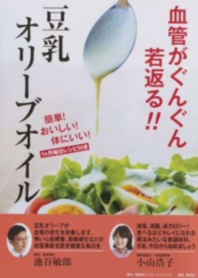 画像: 心筋梗塞や脳梗塞などを防ぐ! 魔法の調味料「豆乳オリーブオイル」のスゴさの秘密