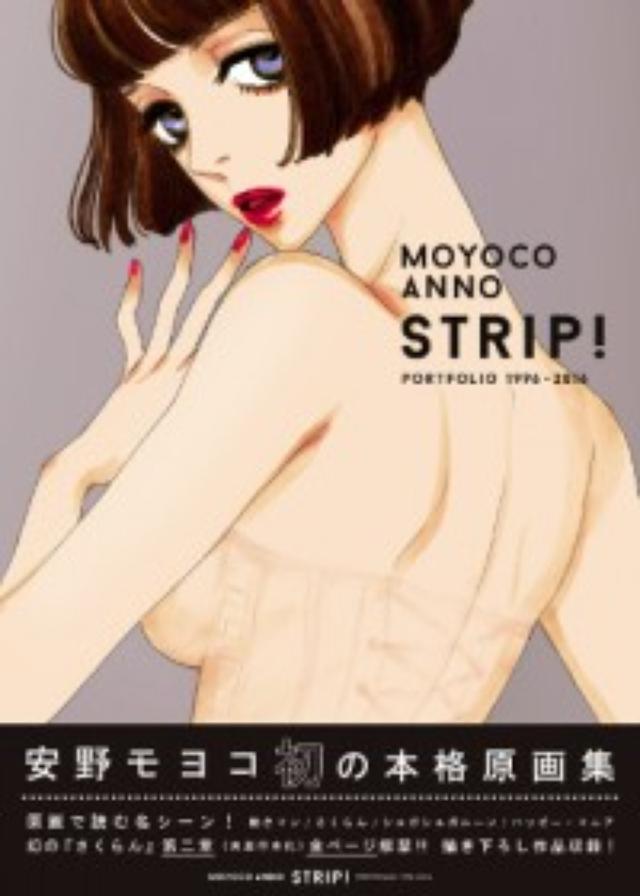 画像: 幻の『さくらん』第二章収録!! 安野モヨコ初の原画集発売