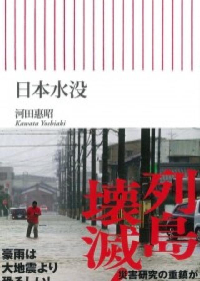 """画像: 海抜0m地帯の""""豊洲""""はどーなる? 災害研究の重鎮が緊急警告!! 日本で年々現実味を増す「未曾有の大水害」にどう対応すべきか?"""