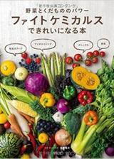 """画像: 知らないと損する""""第7の栄養素""""「ファイトケミカル」って?"""