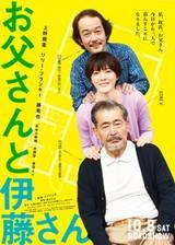 画像: 私34歳、彼氏54歳、父74歳...今日から突然、3人で暮らすことになりました―。公開迫る、映画「お父さんと伊藤さん」の魅力を原作者が語る!