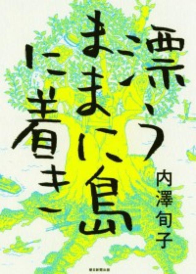 画像: 街全体が息苦しい「東京」への魅力もなくなり、とにかくつまらなくなった...乳癌治療、離婚を経た40代独身女性による小豆島移住顛末記