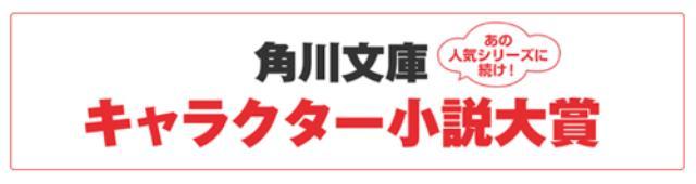 画像: 『GOSICK』『心霊探偵八雲』に続け! 第2回「角川文庫キャラクター小説大賞」決定