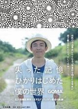 画像: 「高次脳機能障害」によって記憶を失った音楽家GOMAが、代わりに得た奇跡とは?