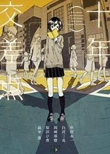 画像: 本好きが選ぶ今週のおすすめ小説ランキング!! 【9月第2週】