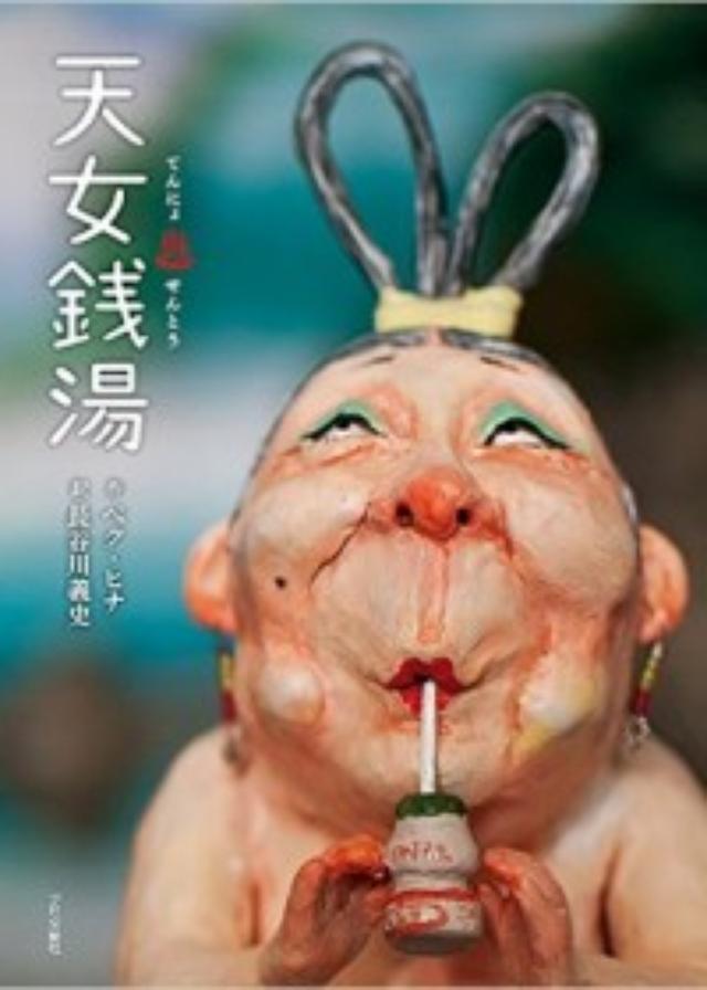 画像: 銭湯に不思議なおばあちゃん(天女)がいた。韓国で15万部以上のヒットを記録する絵本『天女銭湯』トークイベント開催