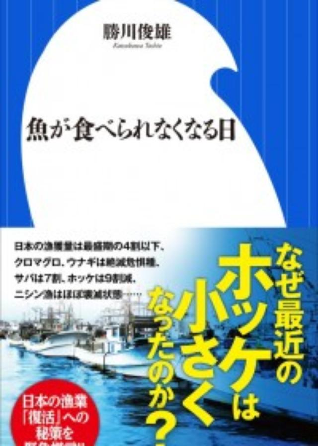 画像: 居酒屋からホッケが消えた! 築地市場よりこじらせているニッポンの海
