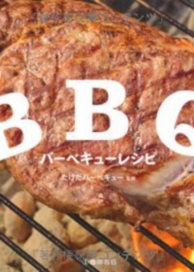 """画像: 旨い肉にかぶりつけ! たけだバーベキューの""""絶対にハズさない""""激うまBBQレシピ!"""