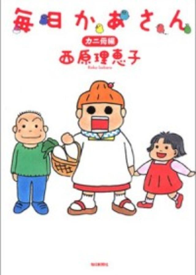 """画像: 西原理恵子『毎日かあさん』9月11日回の""""ある言葉""""が「重い」「身に沁みる」 と話題"""