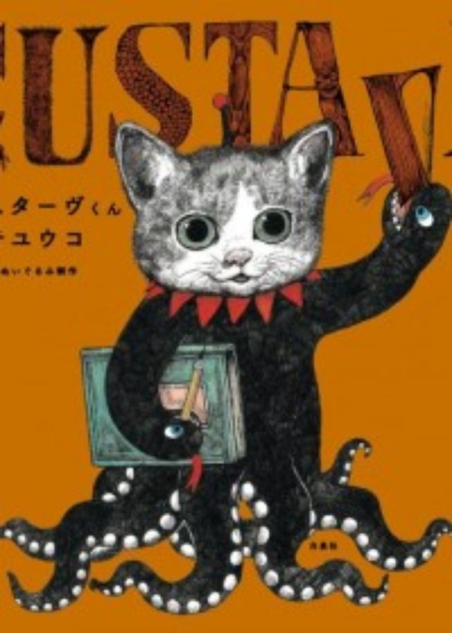 """画像: """"猫""""も""""愛""""も""""笑い""""も楽しめる。この秋、見逃せない人気画家・ヒグチユウコの世界!【ヒグチユウコ『ギュスターヴくん』インタビュー前編】"""