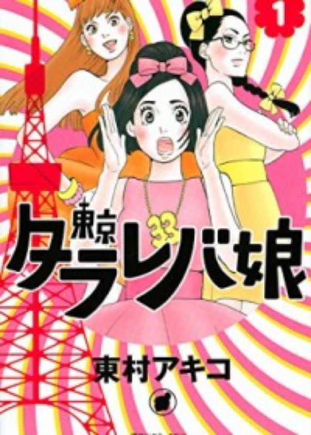 画像: アラサー女子の心をえぐる『東京タラレバ娘』吉高由里子主演でドラマ化決定に大反響!「悲鳴を上げながら見たい(笑)」