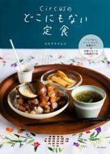"""画像: 人気カフェ「circus」の""""食べたら世界旅行した気分を味わえる""""定食レシピ"""