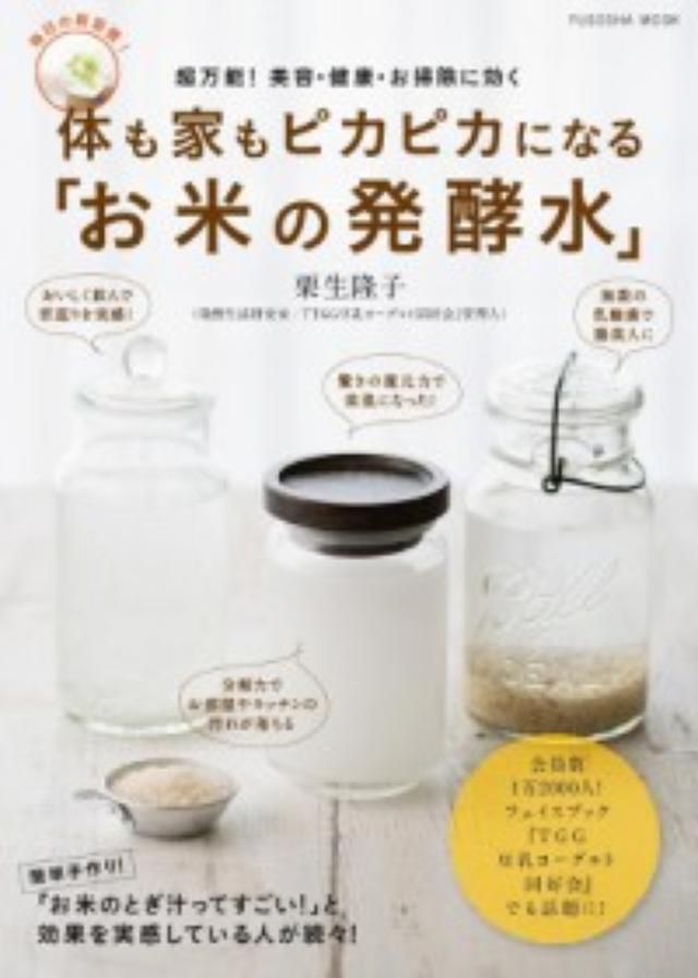 """画像: 体も家もピカピカに!?超簡単に作れる""""お米の発酵水""""が「万能すぎる」とネットで話題!"""