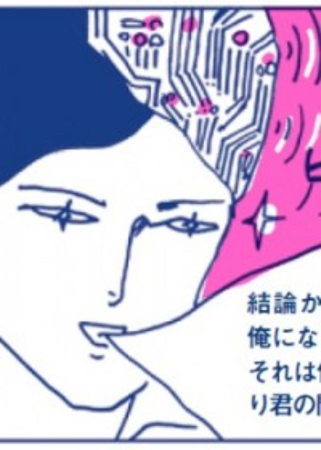 画像: コンサル男、自称ロジカル男、セフレ牧場経営者...女を不幸にするダメ男=妖怪男たち