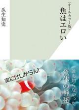 画像: SM、ご開帳...エロ過ぎて放映禁止! エロい魚たちの生態から「生きるとは何か?」を考える