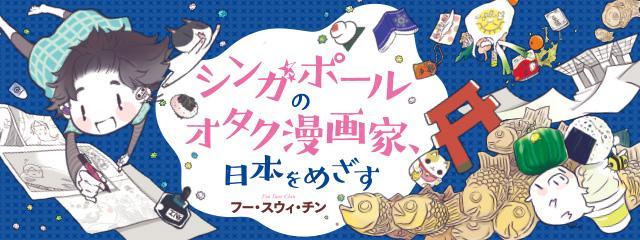 画像: 【連載】シンガポールのオタク漫画家、日本をめざす #5 「アニメに惚れた」
