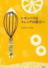 画像: 人気絵本作家が「本のなかのおやつ」について綴ったエッセイ『レモンパイはメレンゲの彼方へ』発売!刊行記念イベント開催決定