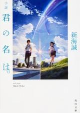 画像: 『小説 君の名は。』ついに100万部突破!! 映画『君の名は。』も興行収入91億円突破! 記録的超メガヒットで日本中に感動の声広がる!