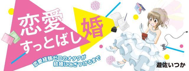 画像: 【連載】恋愛すっとばし婚 #3 「参加費二千円はお勉強代」