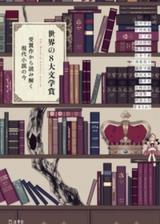 画像: 今さら聞けない8大文学賞―世界の文学賞から読み解く現代小説の今