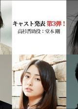 画像: 映画「銀魂」キャスト続報にファンの反応は? 高杉晋助役に堂本剛、福田組も続々参戦!