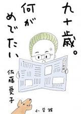 画像: ヤケクソで書き上げたエッセイ集には90年間生きた人だけが得られる「人生」がつまっていた!