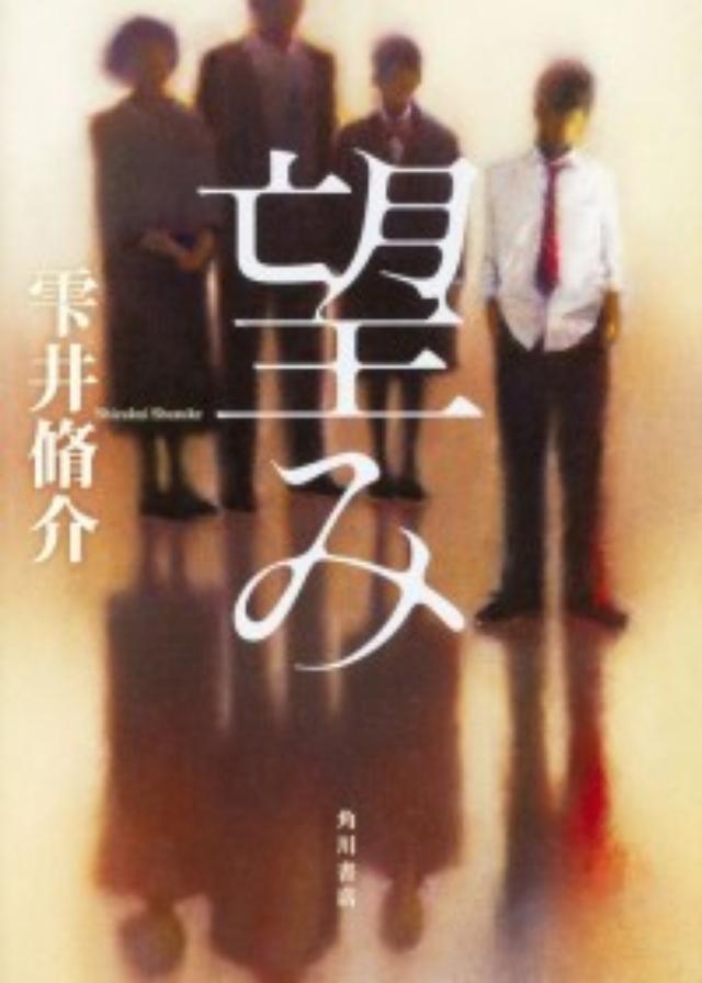 画像: 本好きが選ぶ今週のおすすめ小説ランキング!! 【9月第3週】