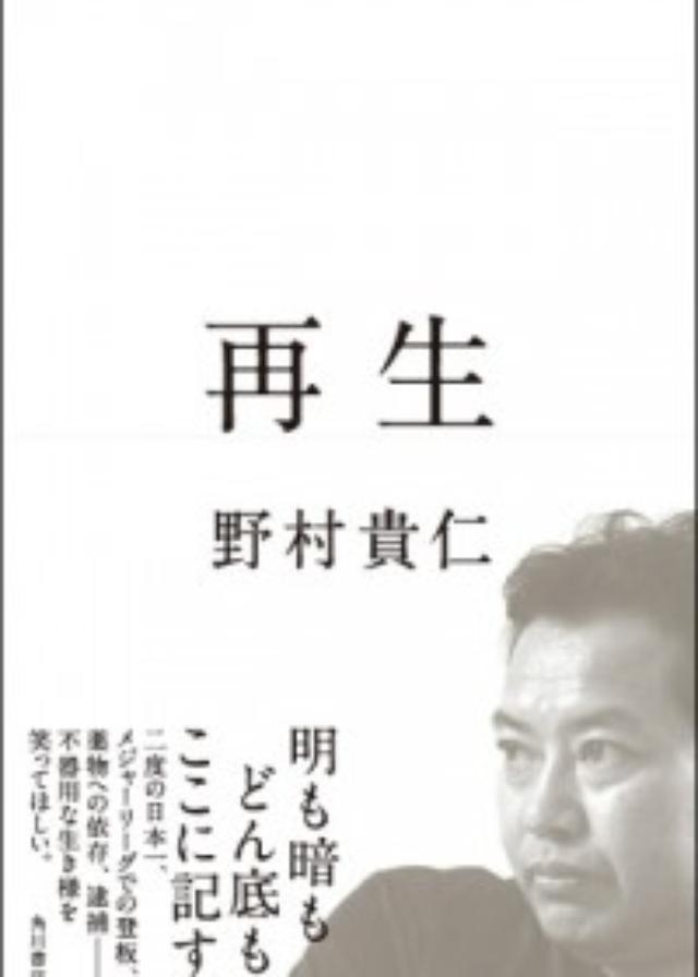 画像: メジャーでの登板、薬物への依存、逮捕...元野球選手・野村貴仁の波乱の半生