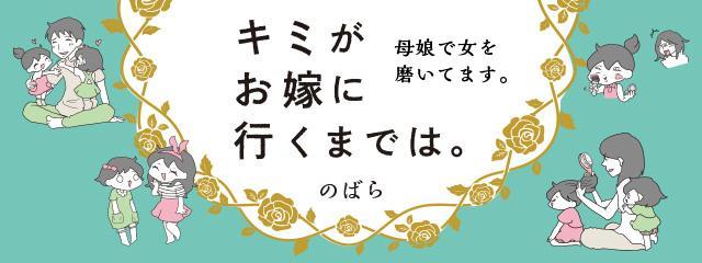 画像: 【連載】キミがお嫁に行くまでは。 #7 「結婚記念日」