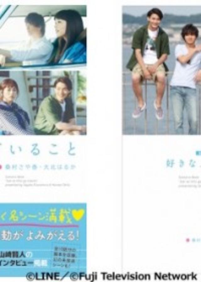 画像: 桐谷美玲&山崎賢人の撮り下ろしインタビューも収録! 月9「好きな人がいること」公式シナリオブック