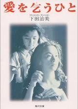 画像: 孤児院から実の母親に引き取られた少女に待っていたのは、凄惨な虐待の日々―。衝撃作『愛を乞うひと』ドラマ化決定&篠原涼子の一人二役に大反響
