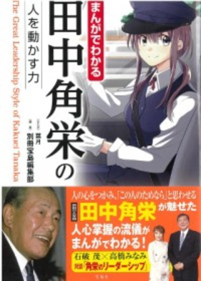 """画像: 高橋みなみ「一度でいいからお会いしたかった」石破茂と高橋みなみが語る、""""田中角栄""""リーダー論とは?"""