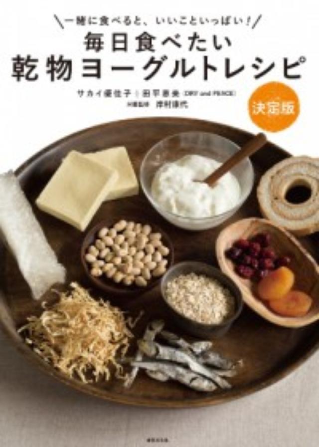 画像: ヨーグルトに混ぜて冷蔵庫に入れるだけ! 腸内改善に効果絶大の「乾物ヨーグルト」レシピ