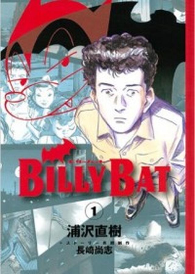 画像: 『BILLY BAT』最終巻記念! 浦沢直樹全面プロデュース動画が深夜の渋谷駅前ビジョンをジャック!
