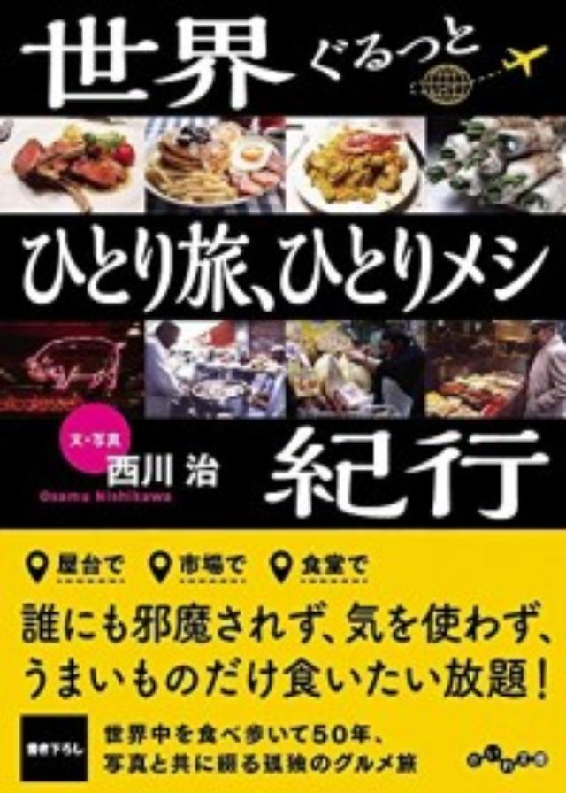 画像: 世界中を食べ歩いて50年! 現地の人々に人気の「うまいもの」を集めた食旅エッセイ