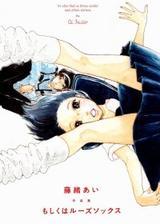 画像: アラサー警備員の部屋に夜な夜な現れるルーズソックスの女子高生は誰...? 大人女子におススメ!胸キュン必至の少女マンガ