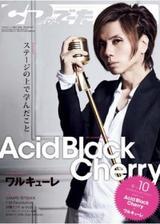 画像: Acid Black Cherry、『CD&DLでーた』表紙&巻頭特集に登場! 「ステージの上で学んだこと」を語る