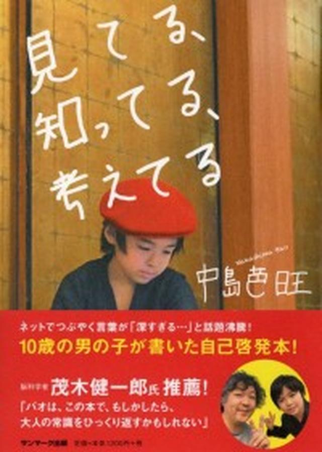 """画像: 小学校には通わず、自宅学習で生活する""""10歳の男の子""""が書いた自己啓発本が話題!"""