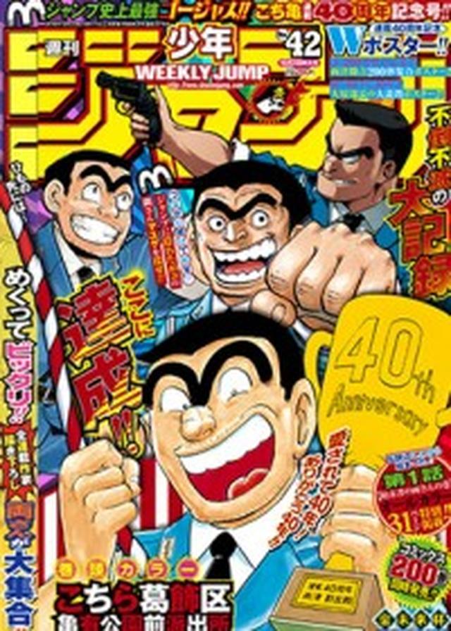 画像: 『ONE PIECE』尾田栄一郎が『こち亀』秋本治に送った言葉が「深い」と反響続出!
