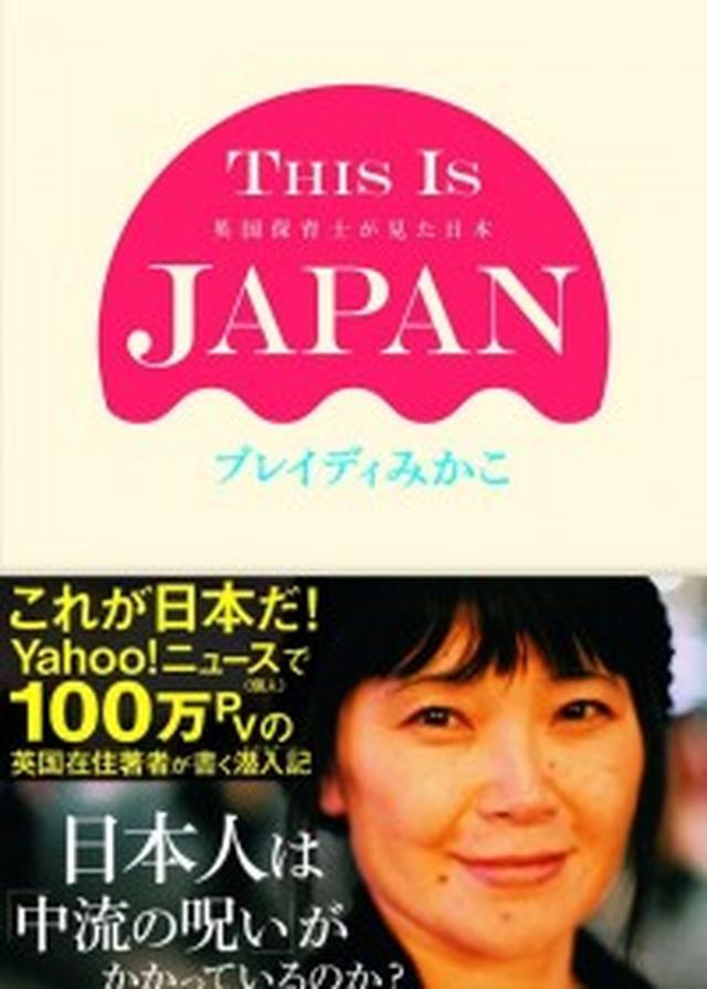 画像: 日本人の9割が中流意識を持っている!? 中流でも「貧困」と紙一重!Yahoo!ニュース(個人)で100万PVの英国在住ライターが見た日本の今