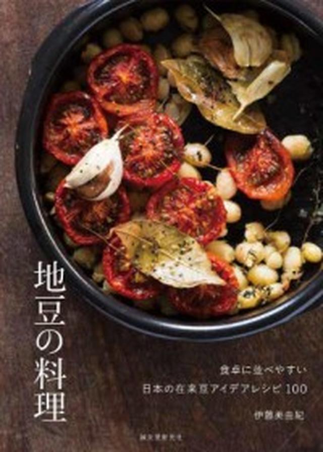 画像: 忙しいときのちょっとしたおつまみ、おもてなしに...大活躍の豆料理レシピ