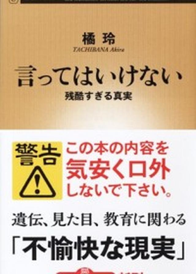 画像: 美人と不美人の「美醜格差」は生涯で3600万円?! 遺伝・見た目・教育・性にまつわる「不愉快な真実」