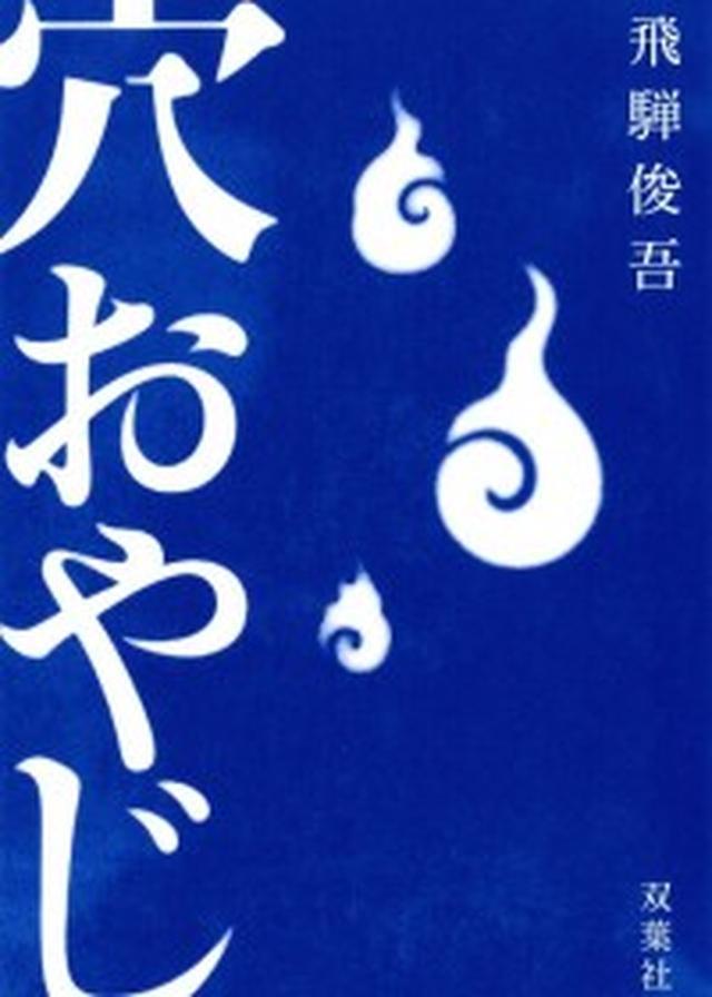 画像: 【9月27日】本日発売の書籍(文芸)一覧
