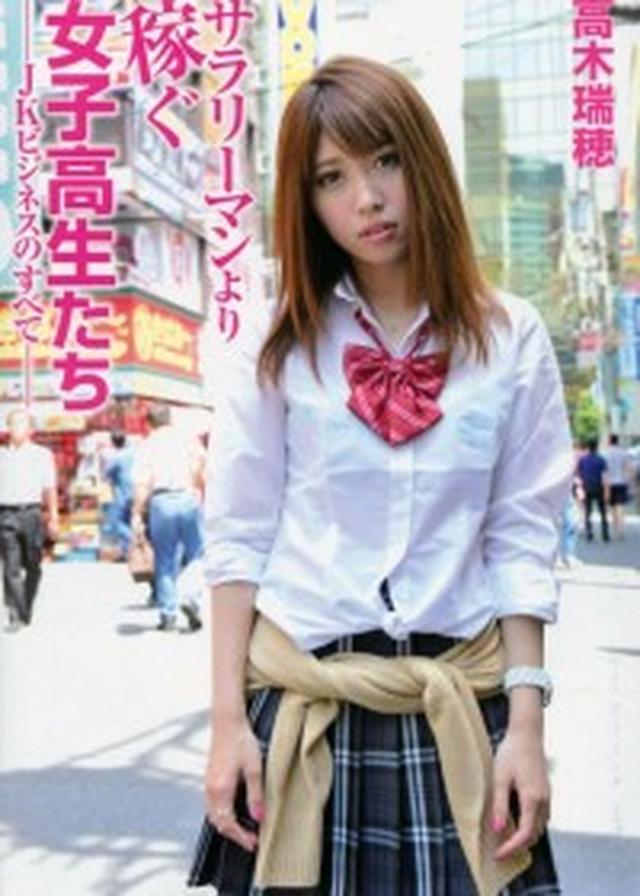 """画像: 「裏オプション」で3カ月で300万円稼ぐ女子高生。エスカレートする""""JKビジネス""""の現状"""