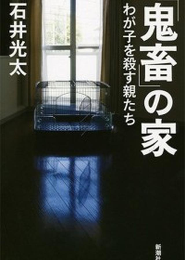 画像: 死んだ犬を捨てた川に、次男も捨てた...家庭という密室で殺される子供たち―。虐待家庭の「核」に迫る戦慄のルポ