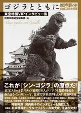 画像: 『シン・ゴジラ』鑑賞後に必読の1冊! 60年にも及ぶ『ゴジラ』の歴史を役者とスタッフの視点で振り返る!