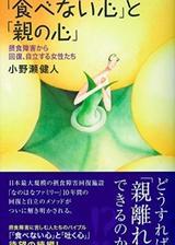 画像: 日本で増え続ける「摂食障害」。なぜ起こる? どう向き合う?