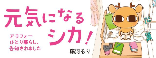 画像: 【連載】元気になるシカ! #7 決断